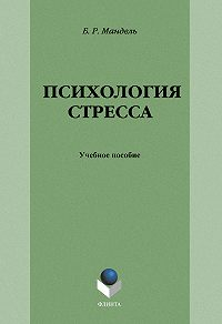 Борис Мандель - Психология стресса