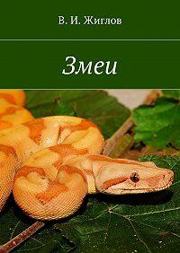 В. Жиглов -Змеи