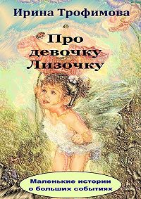 Ирина Трофимова -Про девочку Лизочку