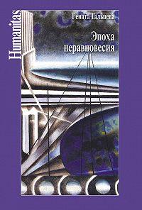 Рената Гальцева -Эпоха неравновесия. Общественные и культурные события последних десятилетий