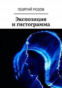 Георгий Розов -Экспозиция игистограмма