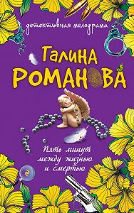 Галина Романова - Пять минут между жизнью и смертью