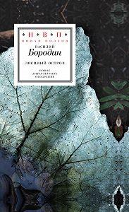 Василий Бородин -Лосиный остров (сборник)