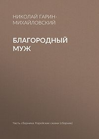 Николай Гарин-Михайловский -Благородный муж