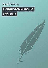 Сергей Карамов - Новопотемкинские события