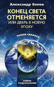 Александр Иванович Белов - Конец света отменяется, или Дверь в Новую эпоху