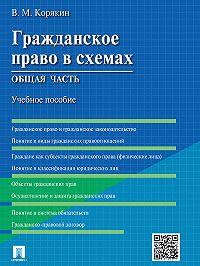 Виктор Корякин - Гражданское право в схемах. Общая часть. Учебное пособие