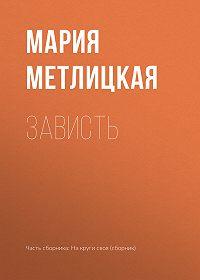 Мария Метлицкая -Зависть