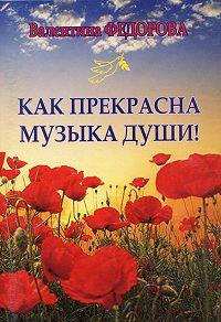 Валентина Федорова -Как прекрасна музыка души!