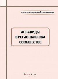 М. В. Морев -Проблемы социальной консолидации. Инвалиды в региональном сообществе