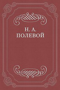Николай Полевой -Месяцослов на лето от Р. X. 1828