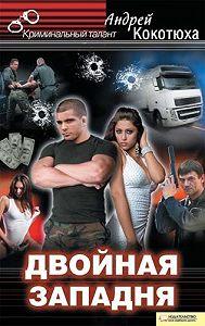 Андрей Кокотюха -Двойная западня