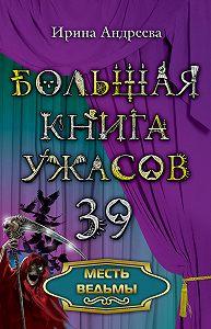 Ирина Андреева -Месть ведьмы