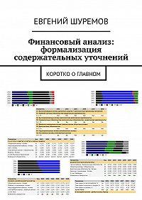 Евгений Шуремов -Финансовый анализ: формализация содержательных уточнений. Коротко оглавном