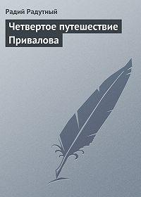 Радий Радутный -Четвертое путешествие Привалова