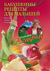 Агафья Звонарева -Бабушкины рецепты для малышей. Вкусно, сытно, полезно