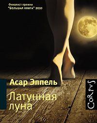 Асар Эппель -Латунная луна (сборник)