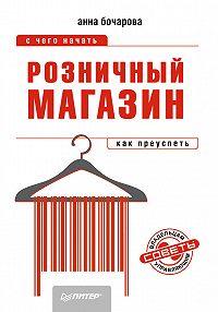 Анна Бочарова -Розничный магазин: с чего начать, как преуспеть