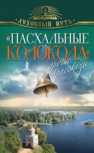 Сборник -«Пасхальные колокола» и другие рассказы