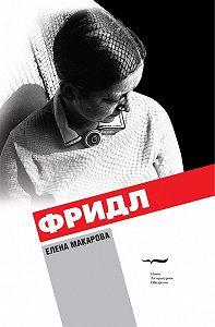Елена Макарова -Фридл