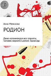 Анна Мелихова -Родион