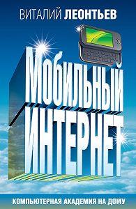Виталий Леонтьев -Мобильный интернет