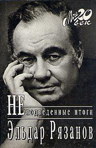 Эльдар Рязанов -Неподведенные итоги