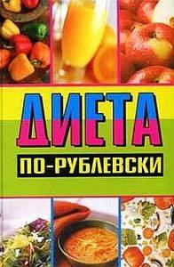 Оксана Хомски -Диета по-рублевски