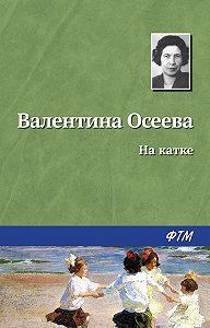 Валентина Осеева -На катке