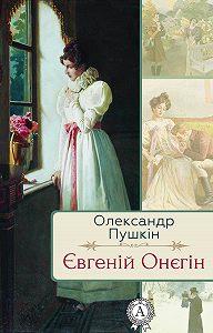 Олександр Пушкін -Євгеній Онєгін
