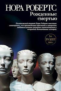 Нора Робертс,  Литагент «Зарубежка Эксмо» - Рожденные смертью