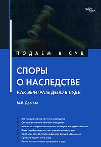 Марина Долгова -Споры о наследстве: как выиграть дело в суде?