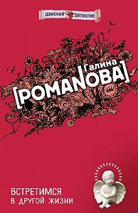 Галина Романова -Встретимся в другой жизни