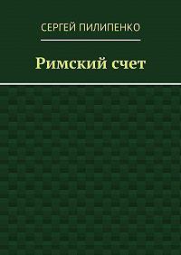 Сергей Пилипенко -Римскийсчет