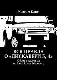 Максим Клим -Вся правда о«Дискавери 3,4». Обзор владельца наLand Rover Discovery