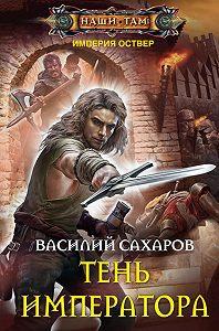 Василий Иванович Сахаров -Тень императора