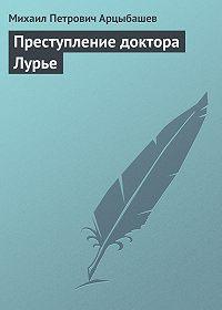 Михаил Арцыбашев -Преступление доктора Лурье