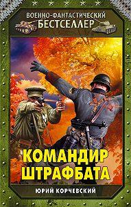 Юрий Корчевский -Командир штрафбата