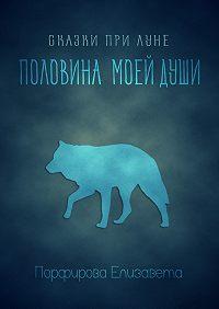 Елизавета Порфирова -Сказки прилуне. Половина моейдуши