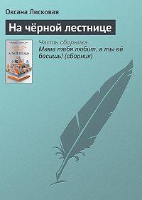 Роман Сенчин - На чёрной лестнице