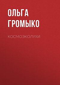 Ольга Громыко -Космоэколухи