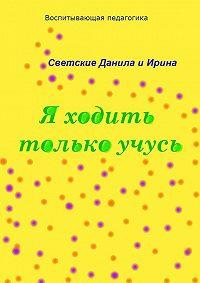 Ирина Светская, Даниил Светский - Я ходить только учусь