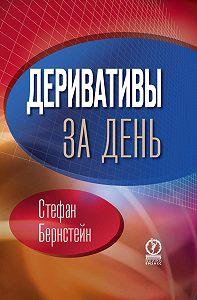Стефан Бернстейн - Деривативы за день