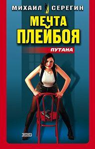 Михаил Серегин -Мечта плейбоя