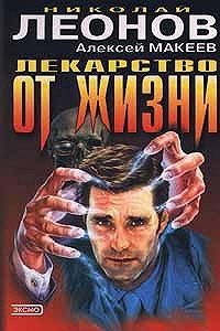 Алексей Макеев -Лекарство от жизни