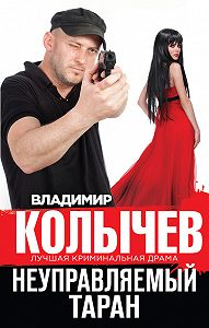 Владимир Колычев -Неуправляемый таран