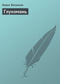 Борис Васильев -Глухомань