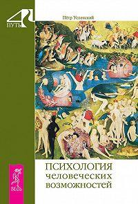 Петр Успенский - Психология человеческих возможностей