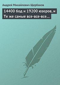 Андрей Щербаков - 14400 бод и 19200 юзеров, и Те же самые все-все-все…