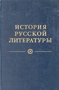 Коллектив Авторов -Литература конца XIX – начала XX века